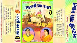 1 Karampal Sharma  Manju Sharma  Narsi Ka Bhat
