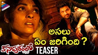 Konapuramlo Movie TEASER | 2019 Latest Telugu Movie Teasers | Telugu FilmNagar