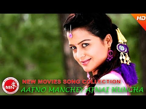 Afno Manchey Afnai Huncha | Nepali Movies Songs Collection | Jukebox