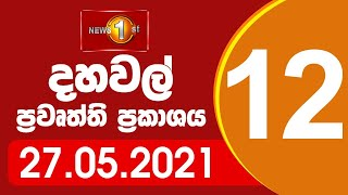 News 1st: Lunch Time Sinhala News | (27-05-2021)