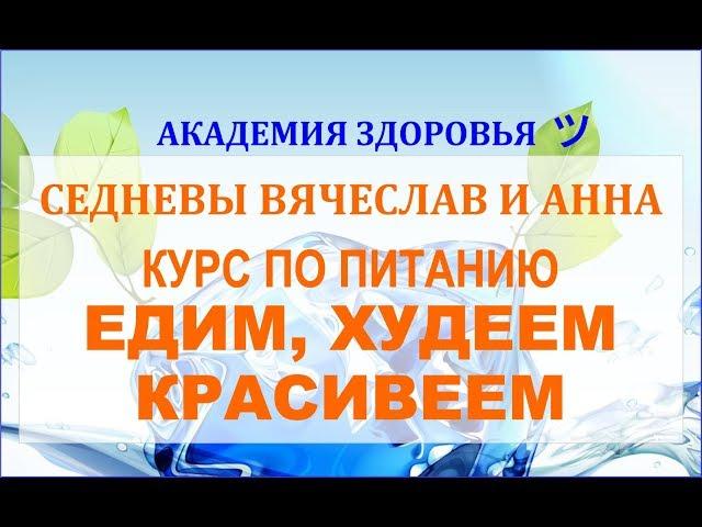 Курс по питанию ЕДИМ, ХУДЕЕМ, КРАСИВЕЕМ. Седневы Вячеслав и Анна