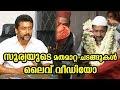Lagu Singham Surya Viral Video  Actor Surya converted to Islam ?  Is Actor Surya became a Muslim ?