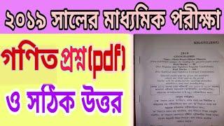 Madhyamik-2019 Mathematics Question and answer....