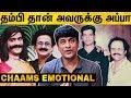 'என் குருவ மிஞ்சவே முடியாது' Actor Chaams Emotional Interview | Crazy Mohan | Maadhu