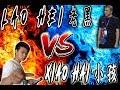 KOF98 // WELL Global E-Sports League Tournament 2017 // SEMI FINAL // Xiao Hai 小孩 vs Lao Hei 老黑 -
