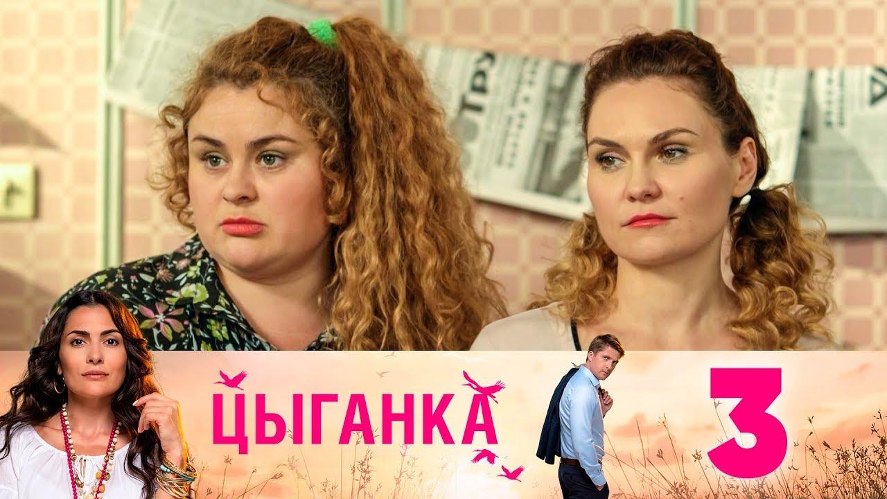 Цыганка   Серия 3