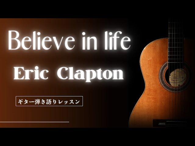 гBelieve in lifeггггегигггггEric Clapton