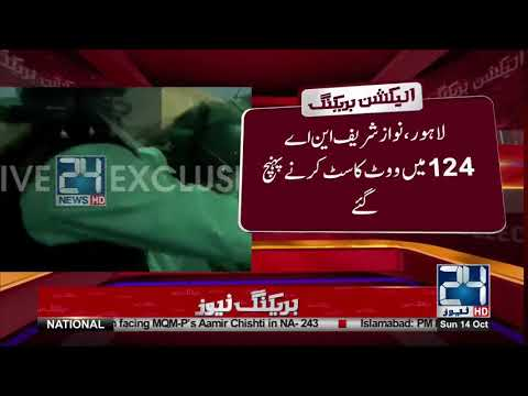 Nawaz Sharif Arrives NA-124 For Vote Cast | 24 News HD