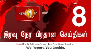 News 1st: Prime Time Tamil News - 8 PM | (21-11-2020)