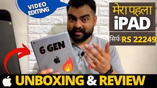 apple ipad 6th gen unboxing & Review ,Best portable device for video editing in 22249| imovie editor