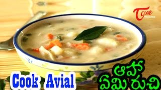 Aaha Emi Ruchi || How to Cook Avial || Dasara Special