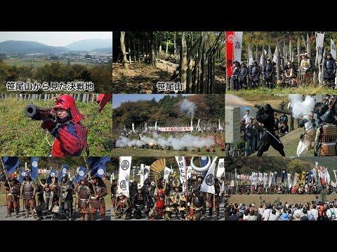 関ケ原合戦まつり2012