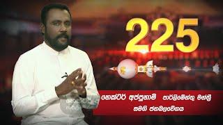 225 | Hector Appuhamy | 24 - 10 - 2020 | Siyatha TV