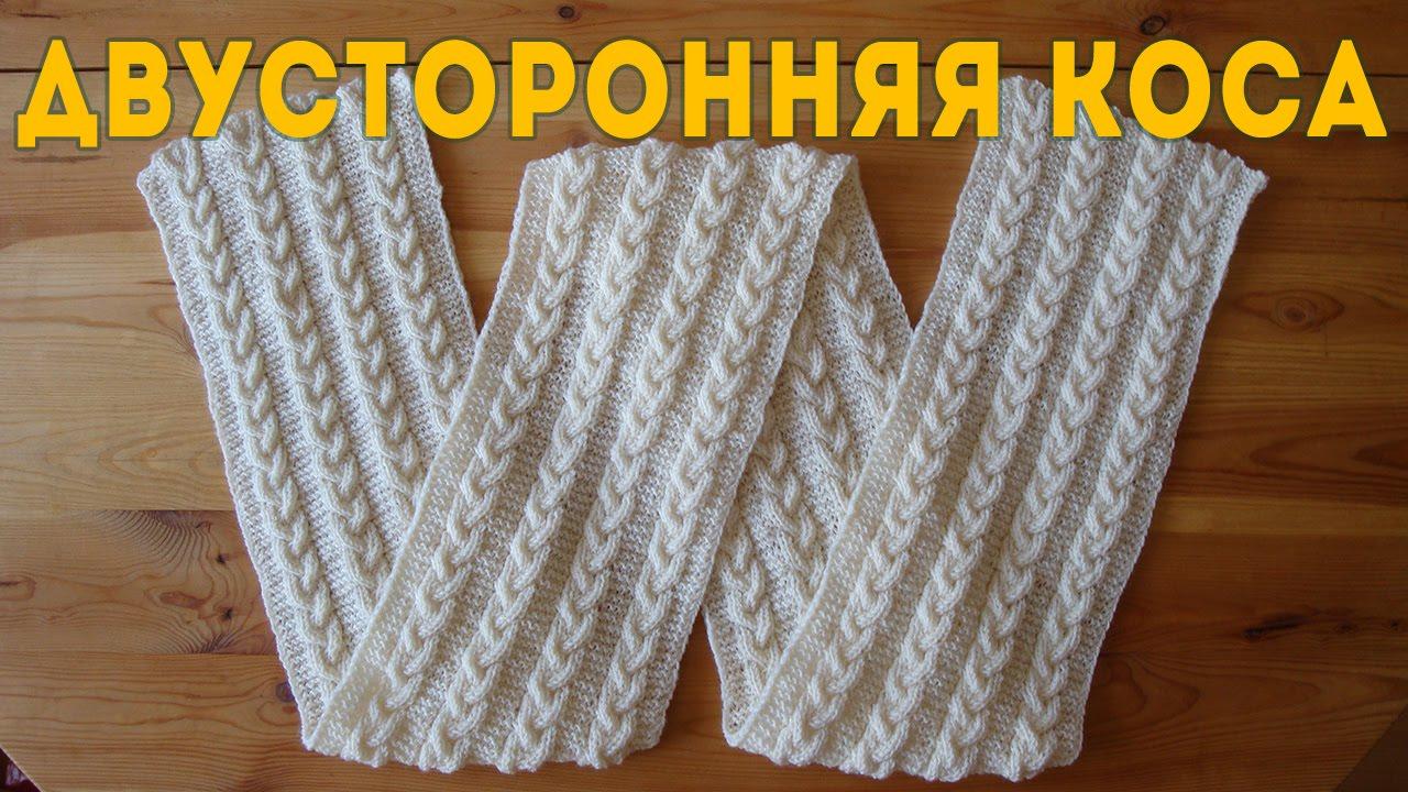 Вязание шарфа двусторонним узором