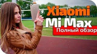 Xiaomi Mi Max полный обзор на китайский смартфон