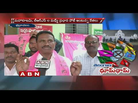 TRS confident to win Bhadrachalam Constituency | Special Story