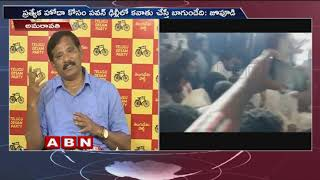 Jupudi Prabhakar Rao Shocking comments on Jana Cheif Pawan Kalyan