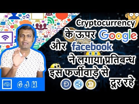 Cryptocurrency and it's trading in binary options trading is not good for you so stay away.(Hindi)