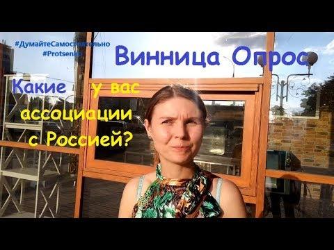 Винница. Опрос. Какие у вас ассоциации с Россией?
