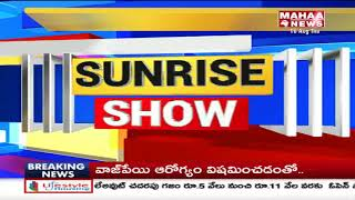 Telugu States Weather Report | 16th August 2018 | #SunriseShow