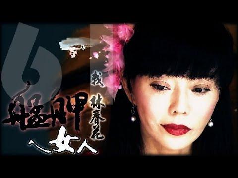 台劇-艋舺的女人-EP 61