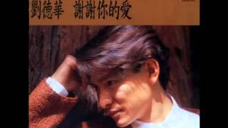 谢谢你的爱 ~ 刘德华 | Andy Lau ~ Thank You For Your Love