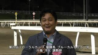 20200917フローラルカップ 川島洋人調教師