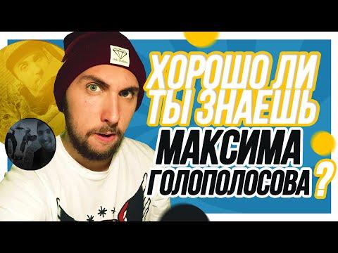 Тест: Хорошо ли ты знаешь Максима Голополосова?