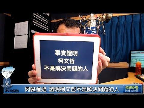 電廣-陳揮文時間 20190108-不要一國兩制九二共識 蔡總統的兩岸論述是?