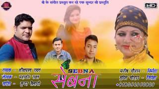 फेमस गढ़वाली गीत | सेबना  | गायक शीशपाल रावत | बी के संगीत new garhwali song mp3 free download
