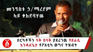 Author Endalegeta Kebede reading poetry on stage