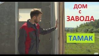 ДОМ С ЗАВОДА. Строительство дома из готовых энерго-эффективных заводских панелей Тамак.