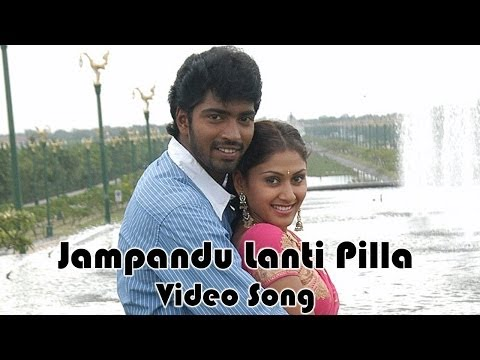 Jampandu Lanti Pilla Video Song || Siddu from Sikakulam || Allari...