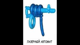 Как из шарика сделать автомат