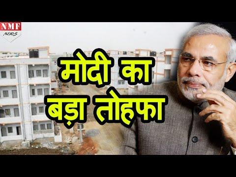Modi Govt हर Indian को देगी Affordable House, 5 lacs  का होगा Home