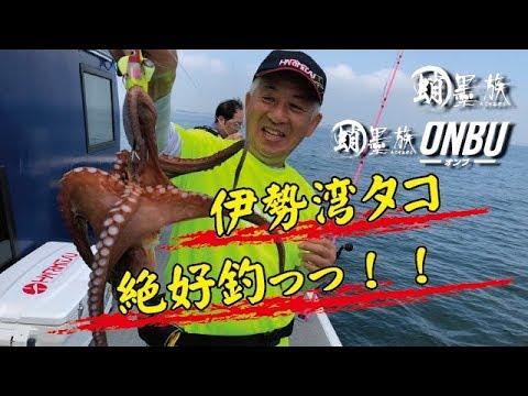 伊勢湾タコ釣り絶好釣っ!!