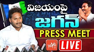 YS Jagan LIVE | Jagan Press Meet on YSRCP Victory | AP Election Results  LIVE