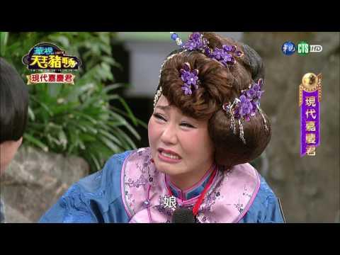 0415現代嘉慶君-華視天王豬哥秀