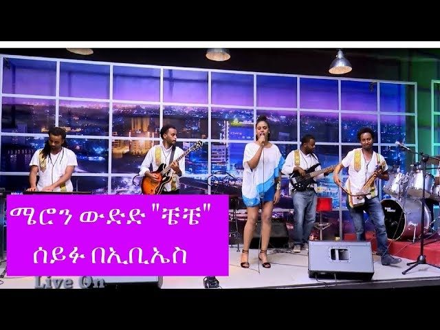"Seifu on EBS: Meron ""Che Che"" Live Performance"