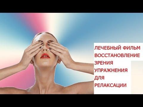 Лечебный фильм восстановление зрения упражнения для релаксации