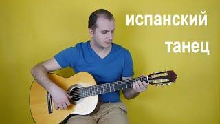 Испанская мелодия - Малагуэна, обучение + табы (простой вариант)