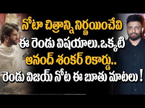 Two Interesting Facts About Vijay Devarakonda's NOTA | Tollywood Latest Updates | Super Movies Adda
