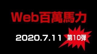 web百萬馬力 うっちー・サロペッツ・マルキタシャワーズ・雷神SUN 2020 7 11