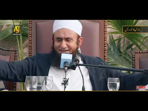 नमाज़ न छोड़ना | Maulana Tariq Jameel Bayan