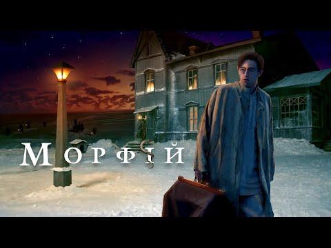 Морфий - Смотреть фильм онлайн