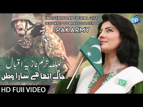 Nazia Iqbal New Song 2018 | Jaag Uta Hay Sara Wattan Pak Song Music Pakistani Songs Hd Video Song thumbnail