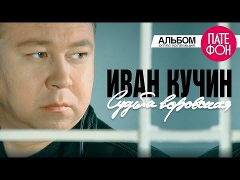 Иван Кучин - Судьба воровская (Full album) 1998