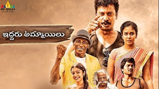 Iddaru Ammayilu Latest Telugu Full Movie | Chandini, Samuthirakani | 2019 New Full Length Movies