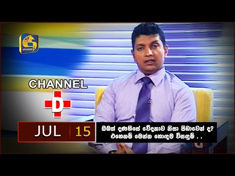 channel d|eng