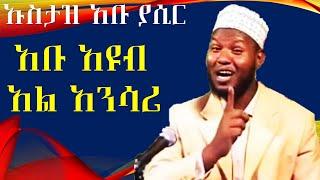 አቡ አዩብ አል አንሳሪ   Abu Ayub Al Ansari   ~ Ustaz Abu Yasir Abdulmenan